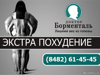 программа похудения в домашних условиях видео