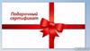 """Прокомментировать запись  """"Подарочные сертификаты """". подарочный."""