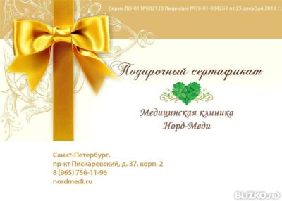 Разные подарки сертификаты
