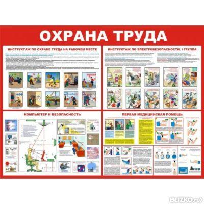 правильно информационные плакаты по от москва купить вас есть