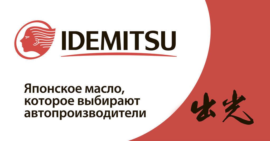 Масло трансмиссионное Idemitsu CVTF (4 л) в Кирове  Цена